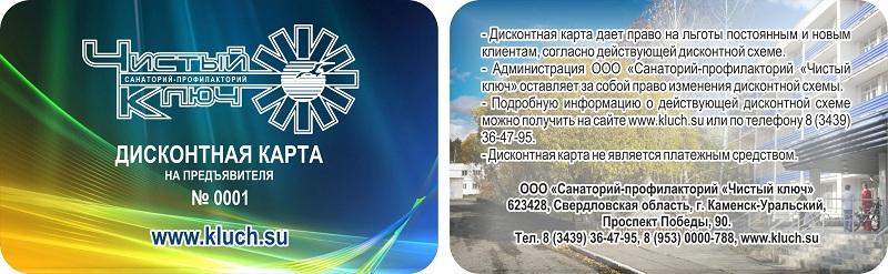 disk_karta-